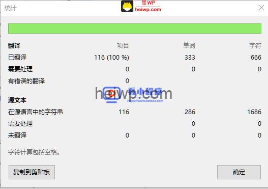 「wordpress插件」mapplic互动地图插件+不限域名版【中文汉化】-黑WP