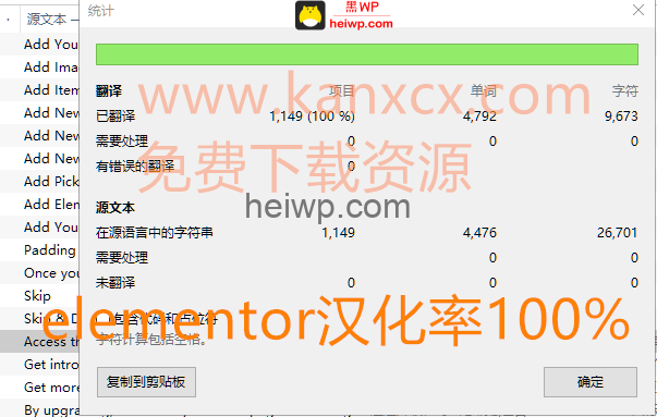 「wordpress插件」 可视化页面构建器 Elementor Pro v2.10.2 不限域名版【中文汉化】-3