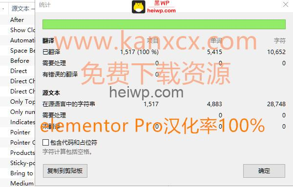 「wordpress插件」 可视化页面构建器 Elementor Pro v2.10.2 不限域名版【中文汉化】-2