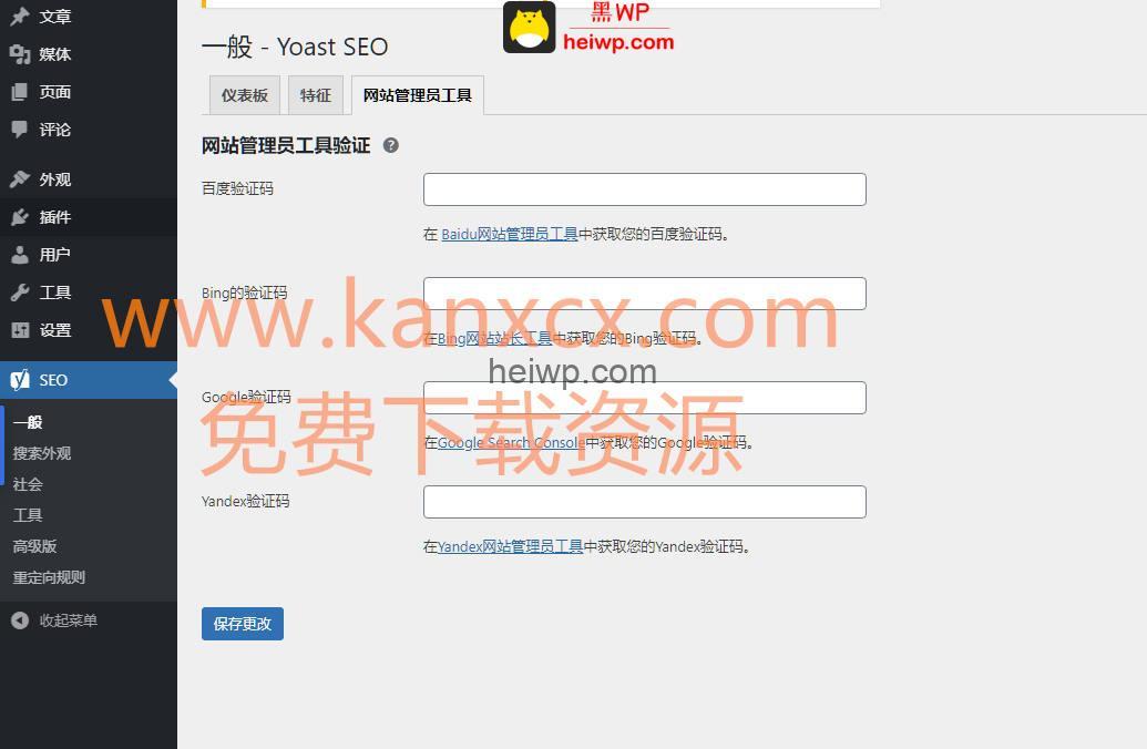 【免费下载】Yoast SEO v14.5破解版【汉化率100%免费下载】-5