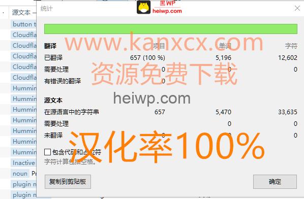 【免费下载】加速插件 WP Rocket v3.6.2破解版【汉化率100%免费下载】-黑WP