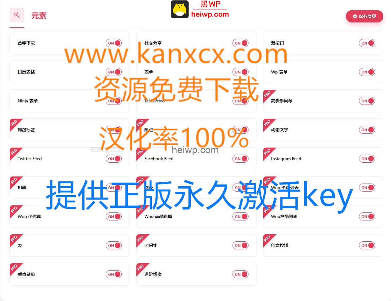 【官方正版key】Elementor增强插件-ElementsKit官方正版,提供永久激活KEY密钥-黑WP