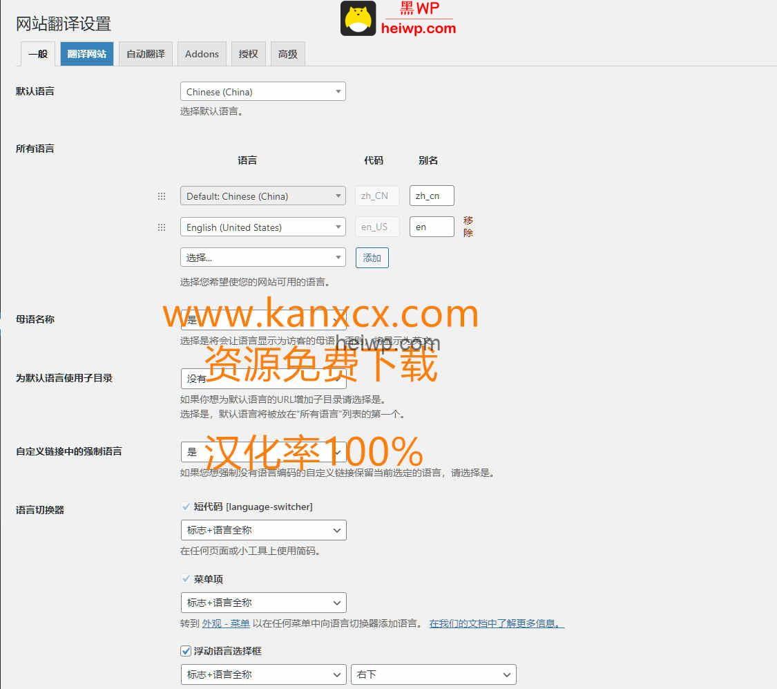 【免费下载】TranslatePress + Add-Ons 前端翻译插件 - v1.7.7【汉化率100%】-黑WP