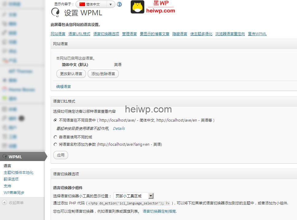 【免费下载】WPML - 多语言翻译WordPress插件 - v4.3.4-黑WP