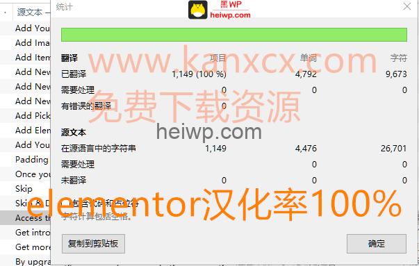 「免费下载」 可视化页面构建器 Elementor Pro v3.0.4 不限域名版【中文汉化】-黑WP