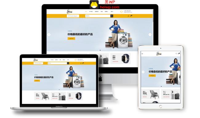 超级商店外贸网站——WordPress外贸商城独立网站主题模板-黑WP