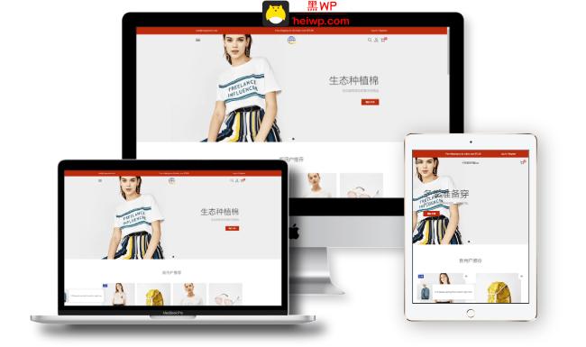 时尚服装高级外贸商城——WordPress外贸商城独立网站主题模板-黑WP