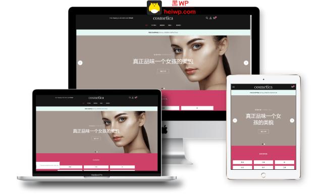 化妆品品牌外贸商城——WordPress外贸商城独立网站主题模板-黑WP