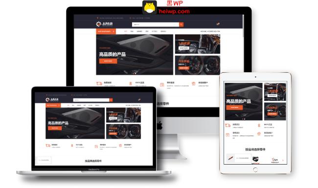 汽车用品维修部件——WordPress外贸商城独立网站主题模板-黑WP