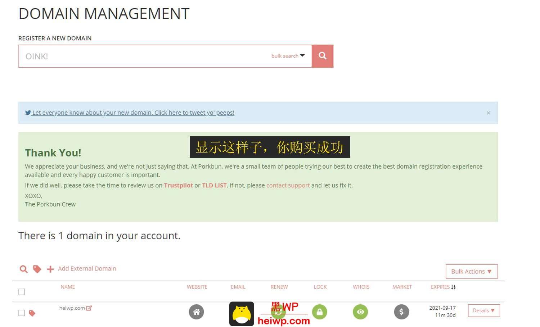 (一)如何购买便宜的域名,还是免备案的域名-黑WP