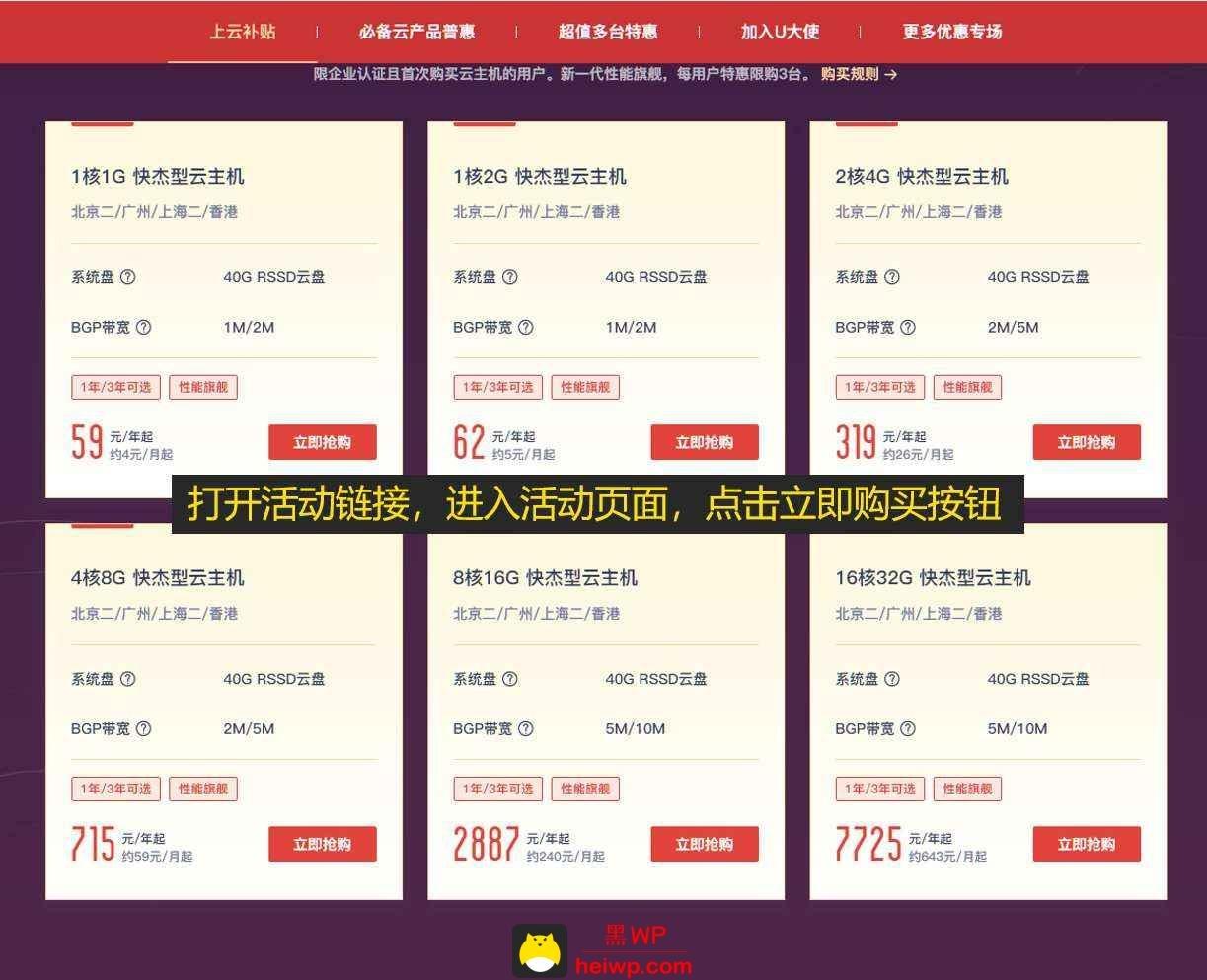 (二)如何购买免备案香港服务器,Ucloud云服务器购买与配置教程-黑WP