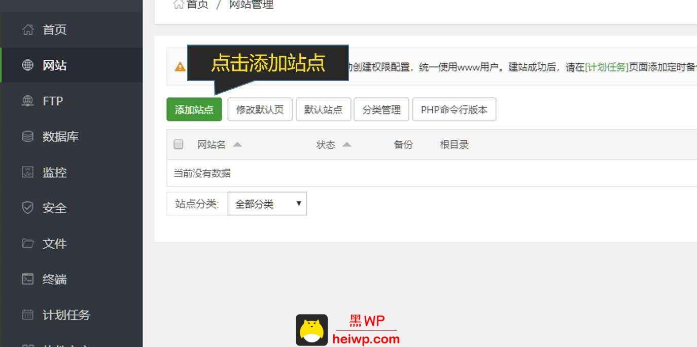 (三)如何安装宝塔面板与WordPress系统-黑WP