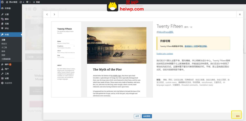 03、WordPress如何安装主题-黑WP