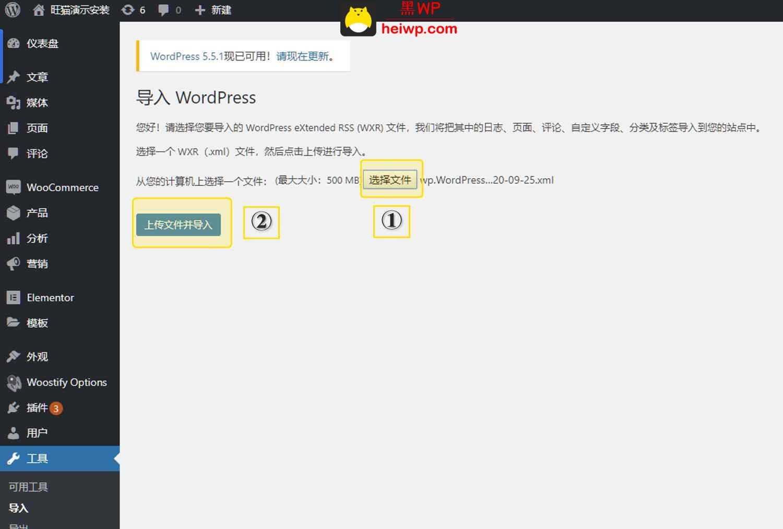 12、WordPress工具使用设置,导入、导出WordPress页面、文章-黑WP