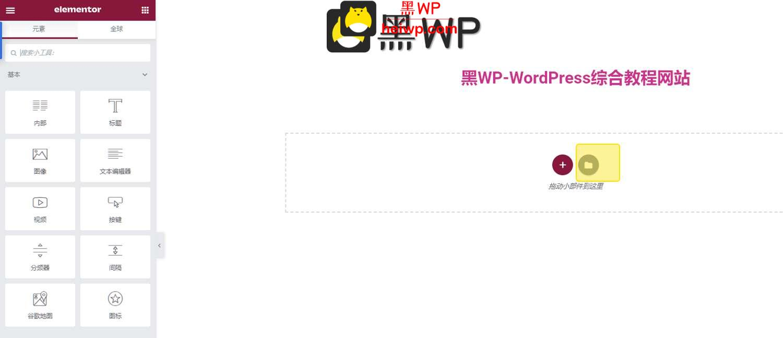 5、elementor如何导入自定义模板、导出自定义模板-黑WP