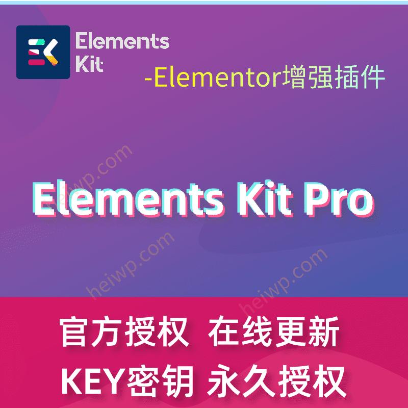ElementsKit--Elementor增强插件【永久官方正版激活KEY-汉化版】