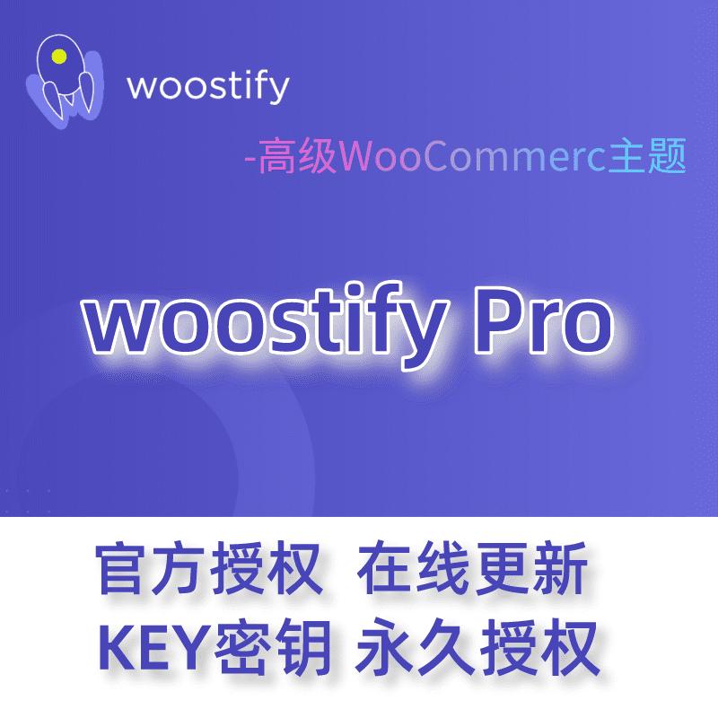 Woostify Pro--高级Wooeommerce主题【官方授权正版激活密钥Key】