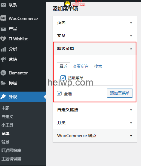 woostify Pro超级菜单设置教程-黑WP