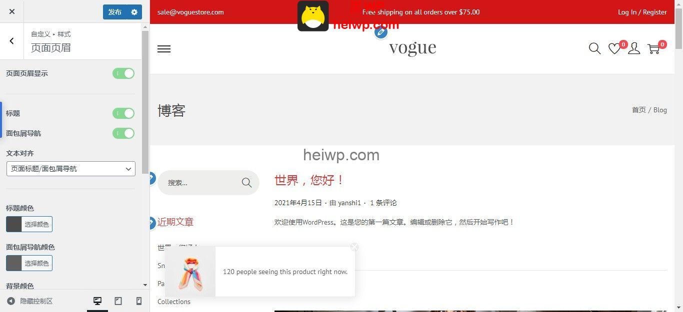 woostify页面标题设置教程-黑WP