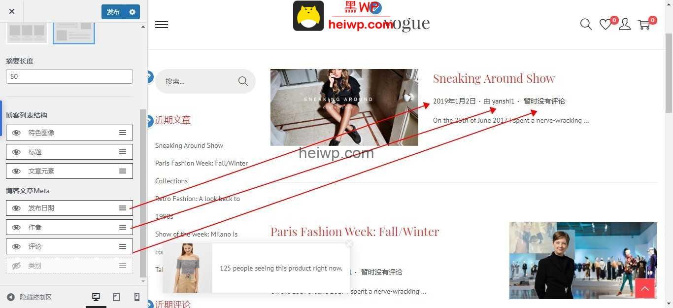 woostify博客设置教程-黑WP