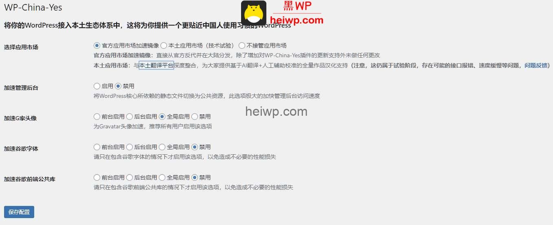 【插件】WP-China-Yes~~WordPress后台主题/插件更新失败解决-黑WP
