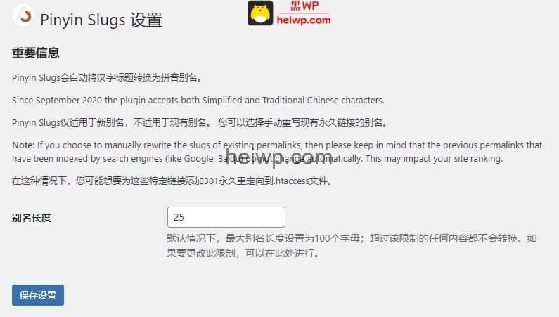 【插件】Pinyin Slugs 网页标题中文转拼音-黑WP