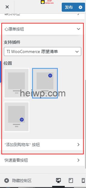 woostify商店存档设置教程-黑WP