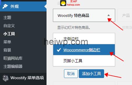 woostify Pro高级商店小部件设置教程-黑WP