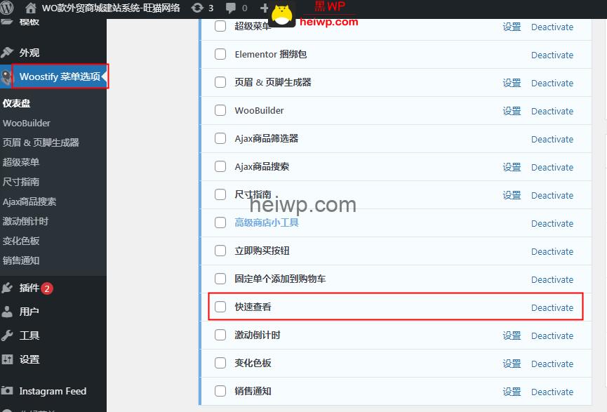 woostify Pro快速浏览设置教程-黑WP