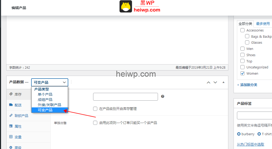 woostify Pro色板设置教程-黑WP