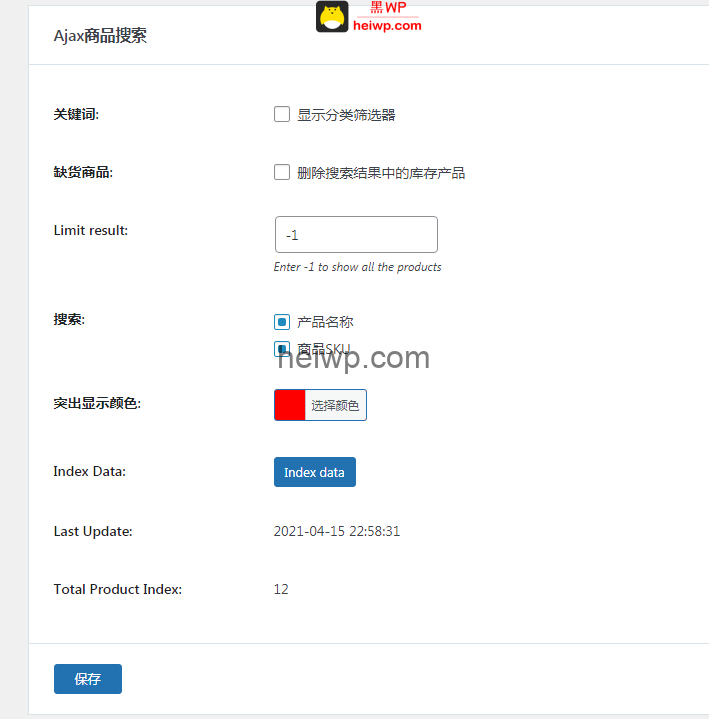 woostify Pro-Ajax产品搜索设置教程-黑WP
