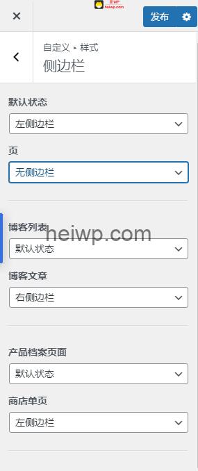 woostify侧边栏设置教程-黑WP