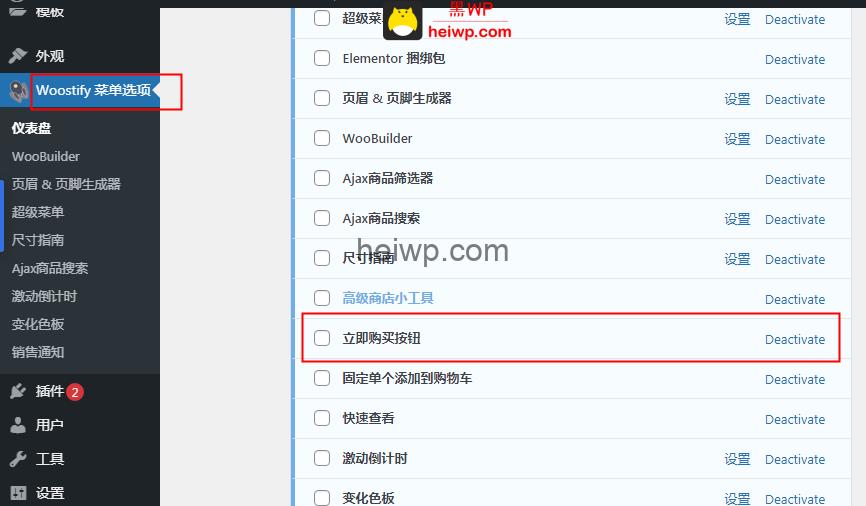 woostify Pro立即购买按钮设置教程-黑WP