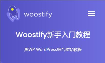 Woostify主题~~新手入门教程