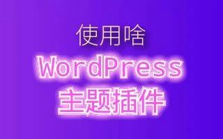 教你如何查看WordPress网站使用什么主题插件?使用这3个神器网站