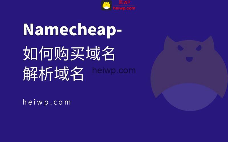 Namecheap怎么样?如何购买域名?本教程详细图文说明
