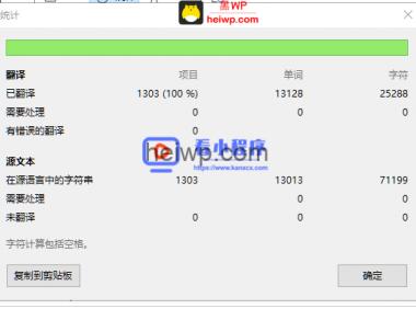 【WordPress插件】yoast seo高级pro版+无限域名【中文汉化版】