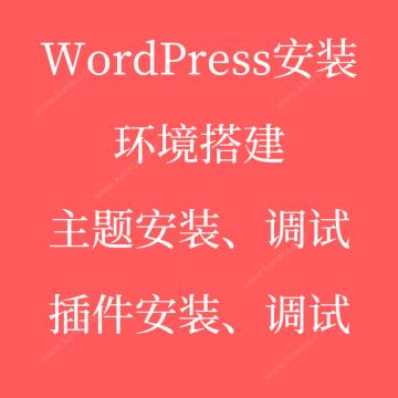 WordPress环境搭建wp主题插件安装配置调试技术服务