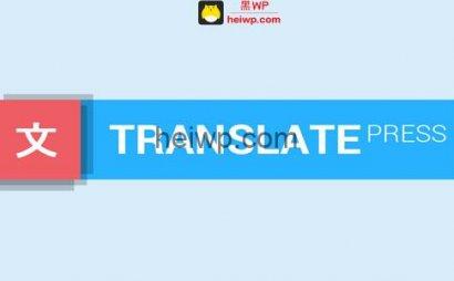 【免费下载】TranslatePress + Add-Ons 前端翻译插件 - v1.7.7【汉化率100%】