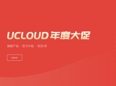 UCloud香港免备案云服务器,主流商家当中最便宜的香港CN2云服务器,无限流量,450元/3年起