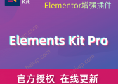 ElementsKit 【1.5.7版本更新内容】-黑WP