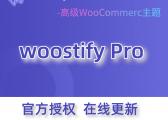 woostify Pro 【1.4.4版本更新内容】-黑WP