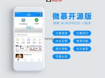 WordPress免费开源小程序插件-微慕小程序开源版