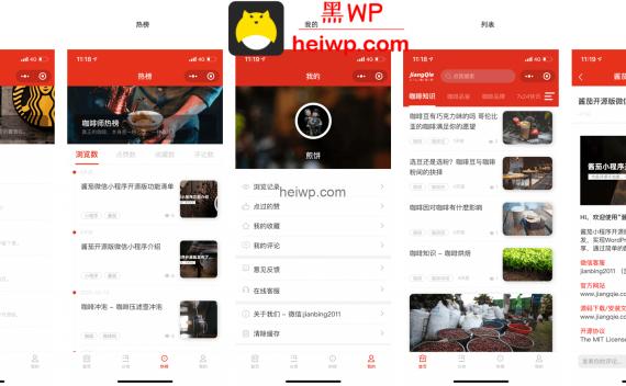 WordPress免费开源小程序插件-酱茄Free小程序