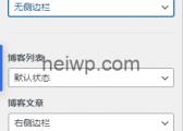 Woostify主题~~新手入门教程-黑WP