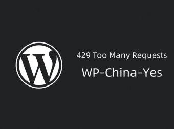 【插件】WP-China-Yes WordPress后台主题/插件更新失败解决