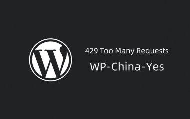 【插件】WP-China-Yes~~WordPress后台主题/插件更新失败解决
